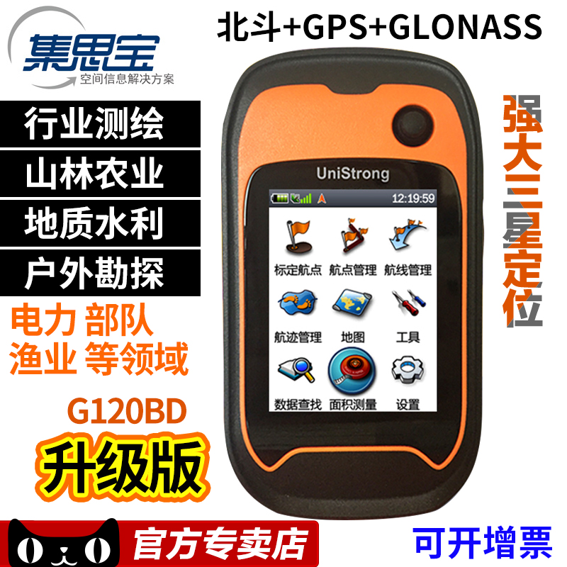 Authentic brainstorming G120BD Beidou navigation outdoor handheld GPS latitude and longitude locator double star GIS collector