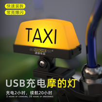 Motorcycle TAXI MOTORCYCLE lights Personality creative battery car helmet decorative lights can be quickly removed shaking sound tail box warning lights