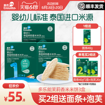 British baby rice cake 3 boxes of baby snacks for children to add snacks without baby molar biscuits 6 months +