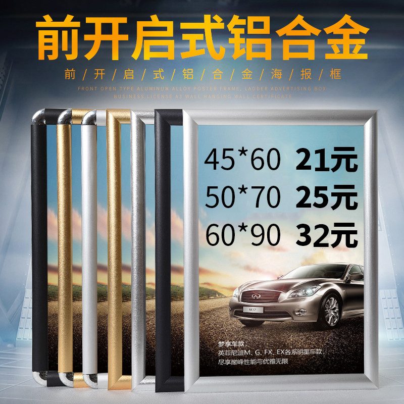 Open Aluminum Poster Frame, Large Photo Frame, Customized Elevator Advertising Frame, Business License Frame Wall