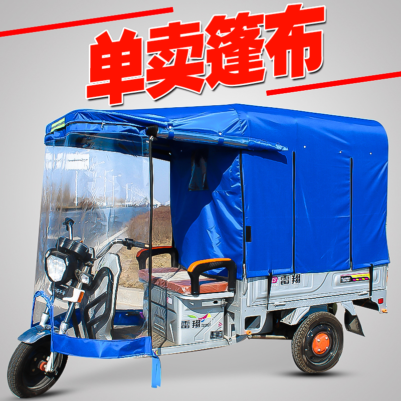 Electric tricycle carport cloth sunscreen waterproof thickened fully enclosed canvas Oxford cloth tricycle canopy car tarpaulin