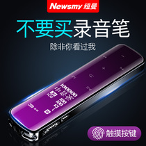 (8 days and 8 nights)Newman V29 voice recorder professional high-definition noise reduction voice-to-text long standby large-capacity class students with business meeting recorder