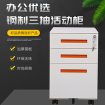 Office file cabinet Tin cabinet Movable cabinet Mobile low cabinet Chest of drawers Under the table small cabinet Storage storage cabinet with lock
