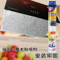 Japan imported kitchen anti-oil sticker hood companion non-woven cotton filter hood hood suction paper