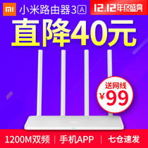 (Day up to the next day to reach the National Seven warehouse fast) Xiaomi Router 3 a gigabit 5G dual frequency 1200M wireless home WiFi wall King Telecom fiber high-speed intelligent through the Wall 3 infinity