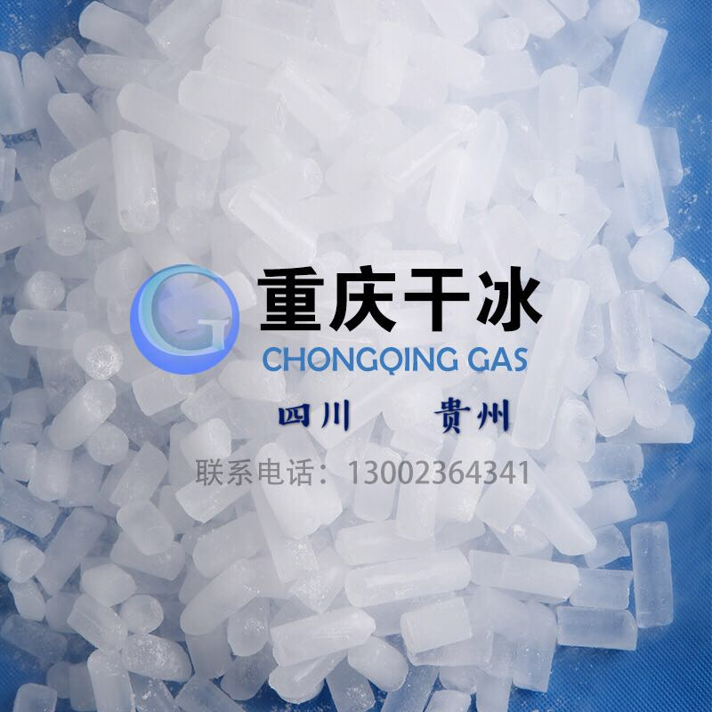 Chongqing Sichuan Guizhou Dry Ice Edible Dry Ice, Catering Hot Pot KTV Dry Ice Refrigerated Wedding Stage