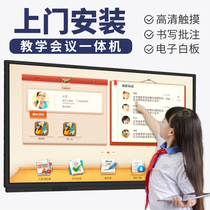 Wall hanging kindergarten education and training multimedia teaching integrated electronic whiteboard touch screen TV computer monitor smart meeting tablet 43 50 55 60 65 70 75 86