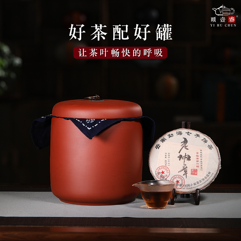 Yixing purple sand tea cans household ceramic sealing cans large Puer teapot storage tea cans seven cake tea boxes