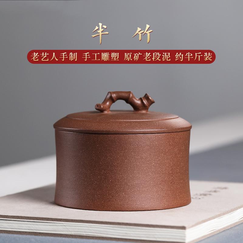 Purple sand tea can Puer wake up tea cans home handmade boutique sealing cans medium portable creative tea box semi-bamboo cans