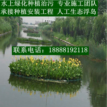 Eco-floating island floating 牀 plants plants on water green water artificial floating island floating 牀 ecological floating 牀
