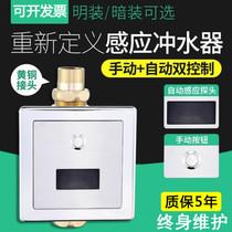Induction stool automatic toilet induction flushing device Squat toilet stool sensor flushing valve
