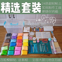(Hold bears hand)novice type pit Value Set containing 24 colors of clay and a variety of tools