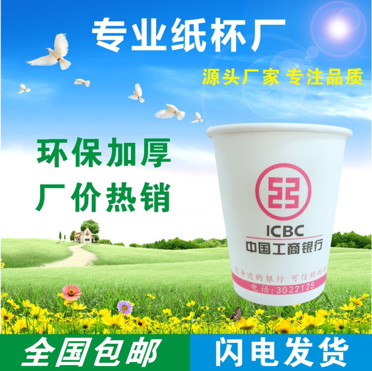 Disposable cups custom wholesale whole box custom printed logo tea cup test paper cup advertising cup