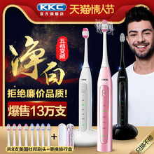 KKC electric toothbrush adult rechargeable household ultra-automatic sonic toothbrush soft hair white waterproof couple toothbrush