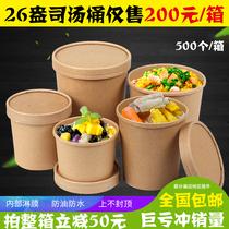 加厚牛皮纸汤桶一次性汤杯餐盒外卖汤碗打包盒圆形饭盒甜品碗带盖