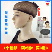 A special set of hair wig invisible hairnet two high elastic net mesh cap wearing accessories cos net