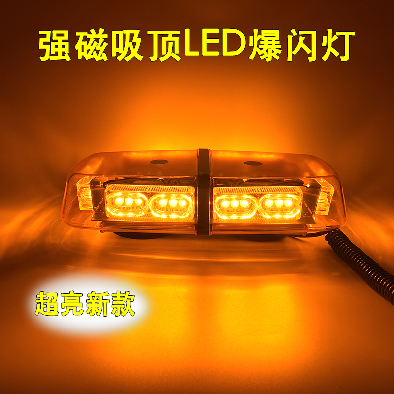 Automotive Ultra-bright Lightning Type Suction Roof LED Explosive Flash on Vehicle Red and Blue Warning Lights Engineering Strobe School Bus Warning Lights