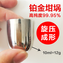 30 ml platinum tantalum once molded platinum without welding 40 50 100 ml can be customized Shunfeng