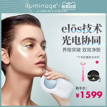 iluminage easy beauty skin Israel Touch Pro Hair Removal instrument body underarm private laser hair shavers