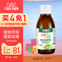 Eric Eric can children and toddlers cough moisturizing throat children anti-cold cough oral liquid nutrition