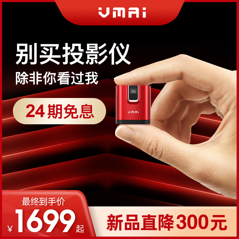(24 issue interest-free) micro-wheat v200 micro projector home small wall portable mobile phone all-in-one Android Wifi wireless mini 3D HD 1080p bedroom 4K home theater