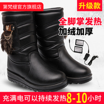 Vatican electric shoes charging shoes electric heating shoes charging can walk hot shoes female boots heating warm shoes warm foot treasure
