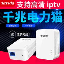 Tenda gigabit power cat wireless router set IPTV wired pair extender power line adapter