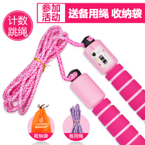 Jumping rope Childrens Kindergarten adjustable beginner elementary School Student exam sporting Goods boy girl count skipping rope