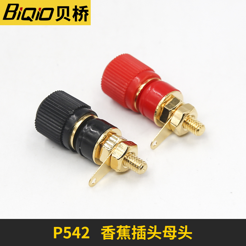 Bay Bridge P542 banana head female speaker terminal speaker audio speaker line plug power amplifier terminal post 2 Pack