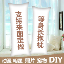 DIY Pillow Customized Star Pet Wedding Garment Animation Peripheral Customized Long Pillow Cover Pillow Humanoid