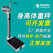 Su Hong height and weight gauge school said that 槓桿 scale home hospital kindergarten children physical examination mechanical scale