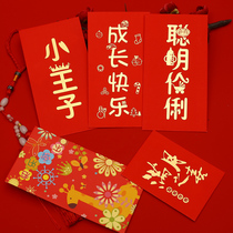 Full moon red envelope personality creative cute cartoon baby born baby happy birthday red bag New Years day li is sealed