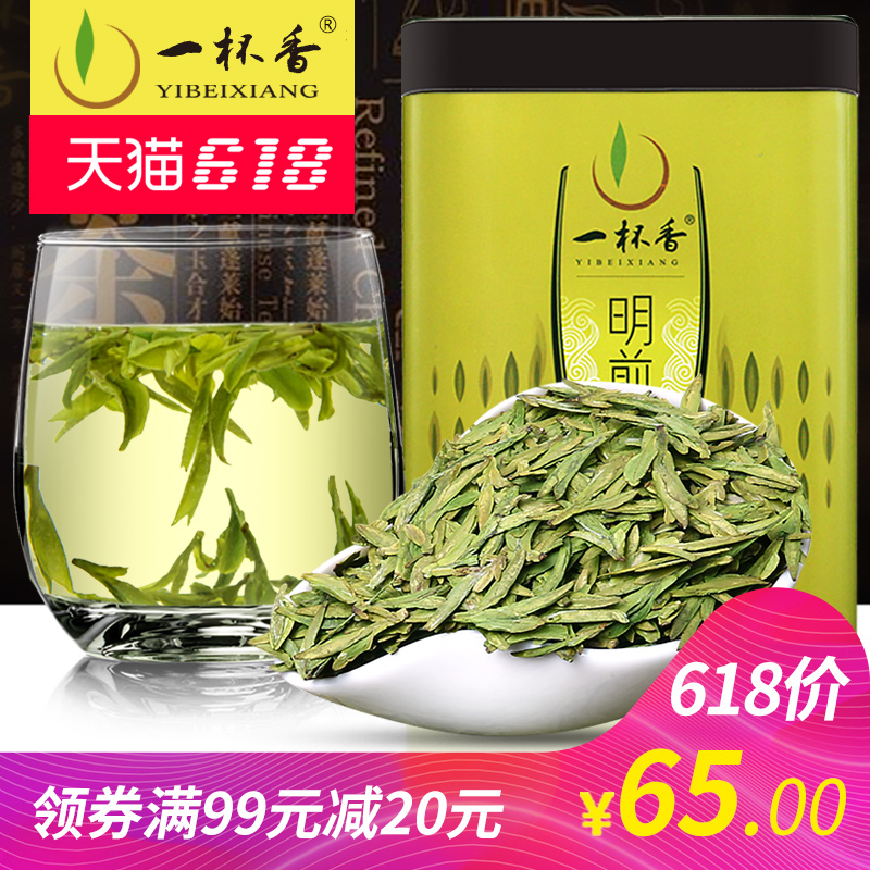 2018 New Tea A cup of Xiangming Qianlongjing Green Tea 150g Bulk Canned Spring Tea