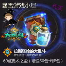 Furnace Stone legend Card Pack 60 Pack Rastaja Big bucket Bang Classic witch Blizzard War dot number 388