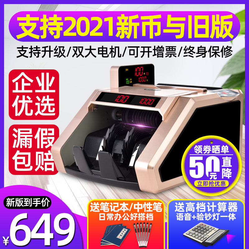 (2020 new model) Kang Yue Class B cash machine commercial small portable new version of RMB bank special home office cash register smart mini voice counting machine cash machine