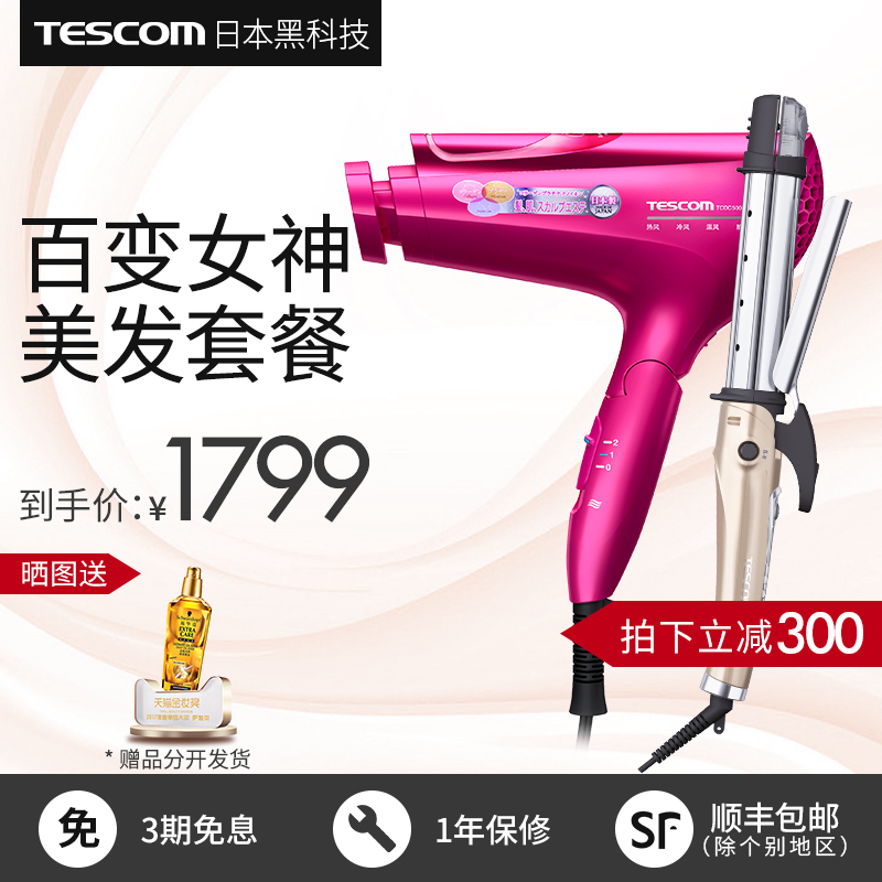 TESCOM hair styling set imported collagen hair dryer 5000+ steam dual-use curling iron 2632