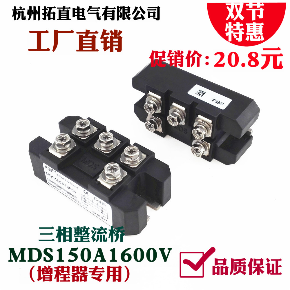 Rangefinder dedicated rectifier bridge MDS150A1600V MDS150A three-phase rectifier MDS150-16