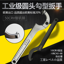 MIKUNI side face 錶 cover round head nut adjustable hook hook type crescent wrench live hook wrench