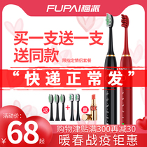 Fu Pai electric toothbrush adult rechargeable ultra-automatic Sonic whitening student party male and female couples set