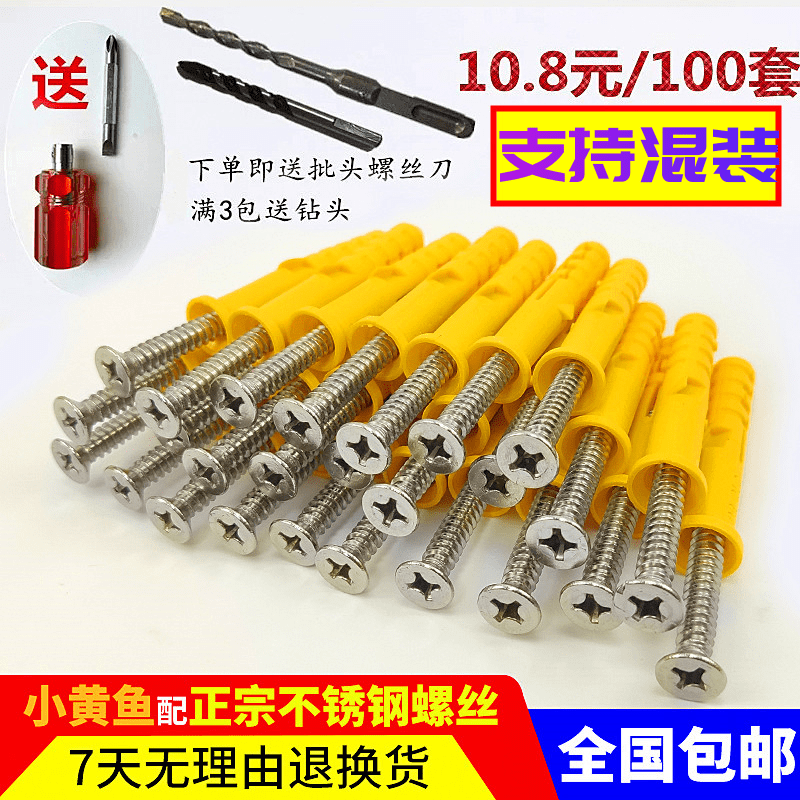 Small yellow fish plastic bulge tube meg nous liquid nail plug self-tapping screw 6 8 10 12mm expansion screw