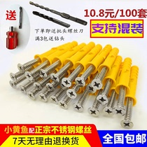 Small yellow fish plastic pontoon tube meso liquid nail plug self-tapping screw 6 8 10 12mm expansion screw