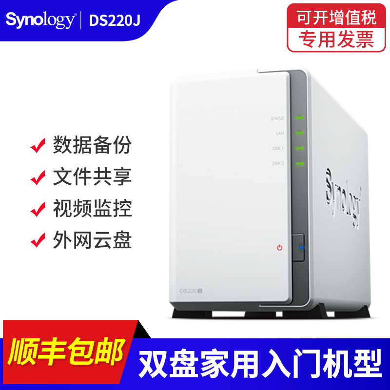 Quhui NAS storage ds220j host synchronization home private cloud network storage enterprise office sharing ds218j private disk personal quhui server hard disk box home