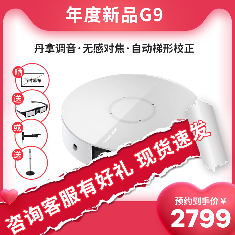 Nut G9 new Vijay Live recommends 2020 new projector 1080p home phone projection small portable Ultra HD projector wall onto the smart cinema projector