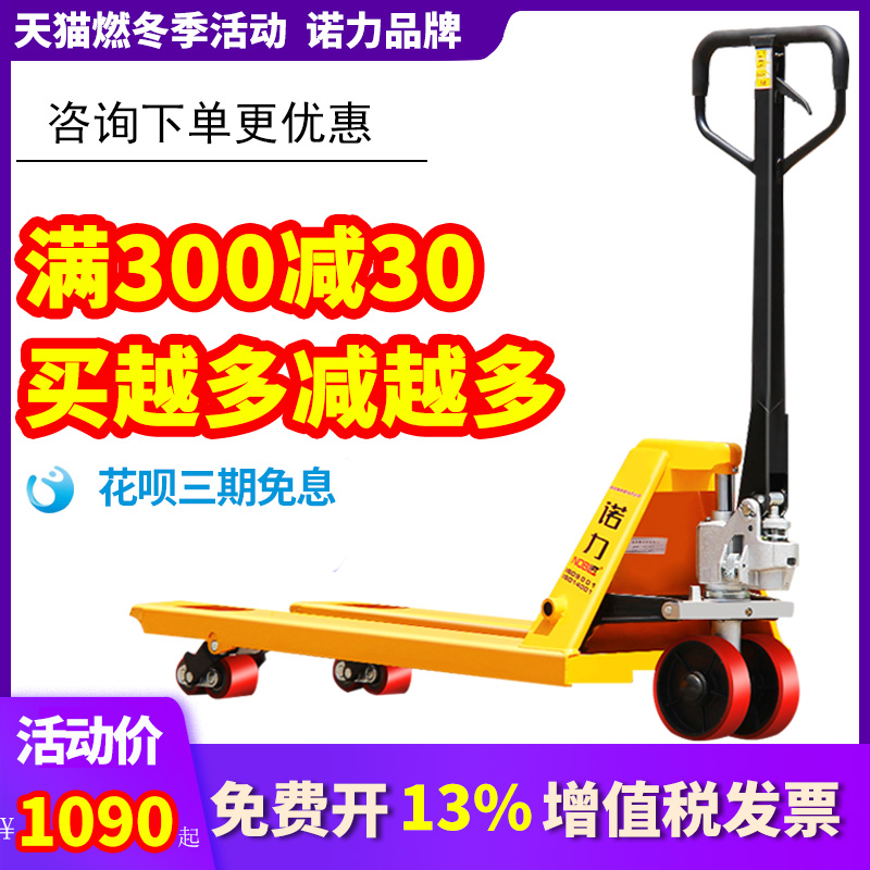 Noli heap high machine manual hydraulic carrier small 2 tons 3 tons of ground cattle hand push 託 trolley oil pressure truck pile high trolley