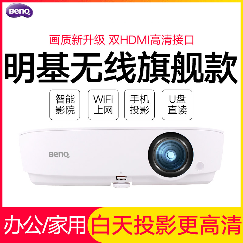 Benq Mingji Projector Office Home Commercial Training Teaching Home HD Home Theater 3D Wireless WIFI Mobile Projector Business Room ES6540 Outdoor Daytime Direct Investment