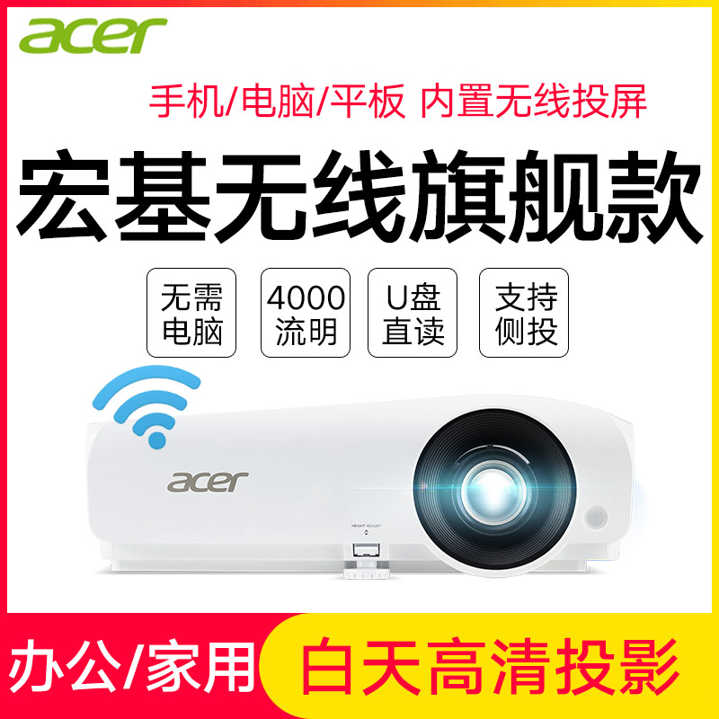 Acer Acer Projector Smart Office Home Commercial Teaching Wireless WiF Training Conference Room Business Home Theater Bedroom P1160Bi HD1080p Projector with direct drop-off during the day