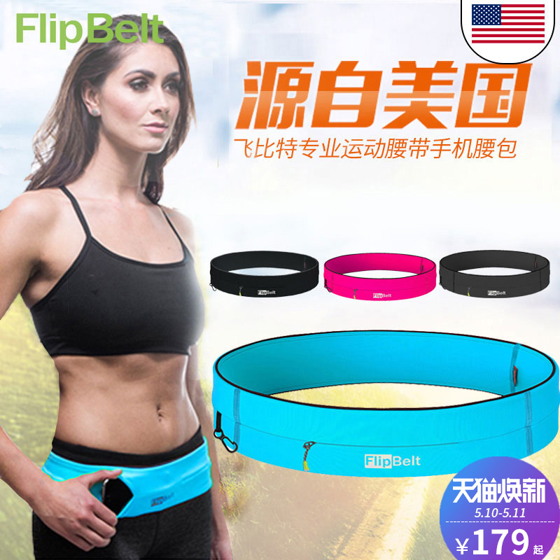 Flipbelt sports pockets multi-function outdoor mobile phone belt men and women fitness equipment invisible small running bag