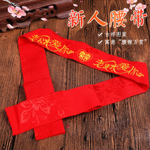 Sweet promise new supplies cloth bride groom red belt Chinese cloth belt 2 accompany the wedding