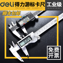 Powered number display cursor caliper high-precision electronic household small industrial-grade depth height oil gauge caliper strap table