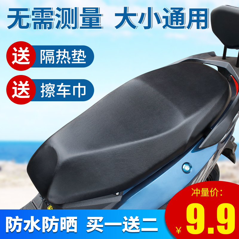 Electric battery car cushion set waterproof sun-resistant scooter leather seat cover four seasons universal insulation pad